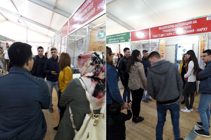 International Fair in Sofia
